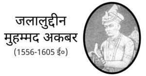 अकबर (1556-1605 ई०)