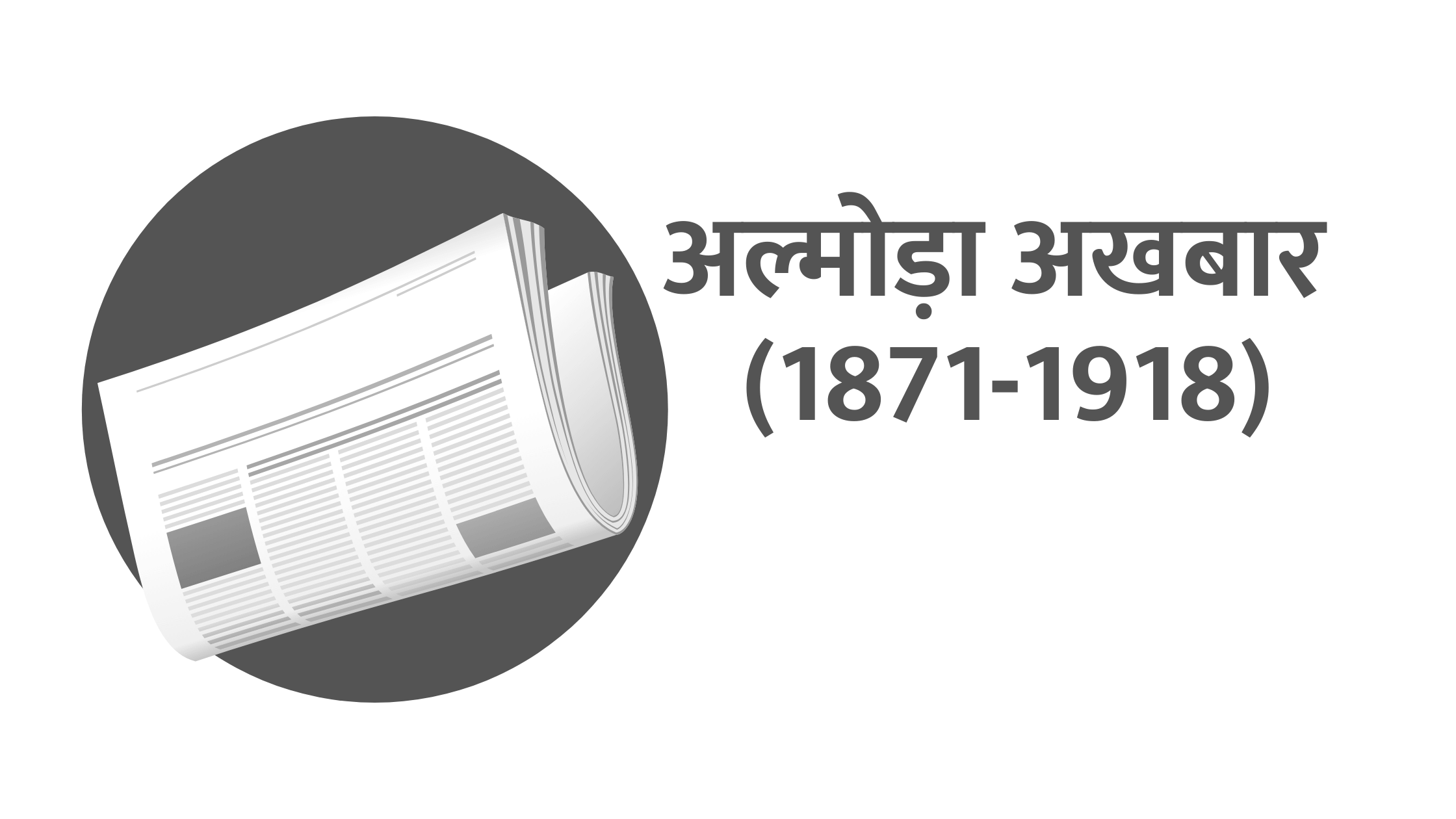 अल्मोड़ा अखबार (1871-1918)