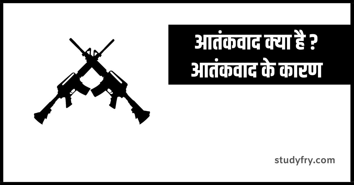 आतंकवाद क्या है ? आतंकवाद के कारण