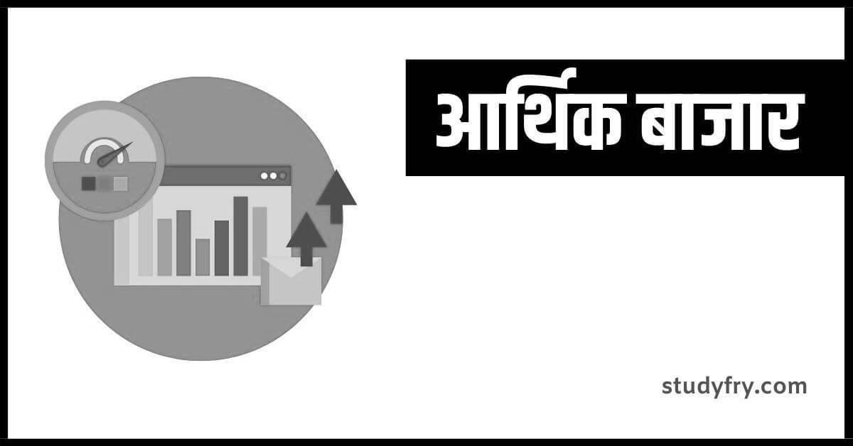 आर्थिक बाजार