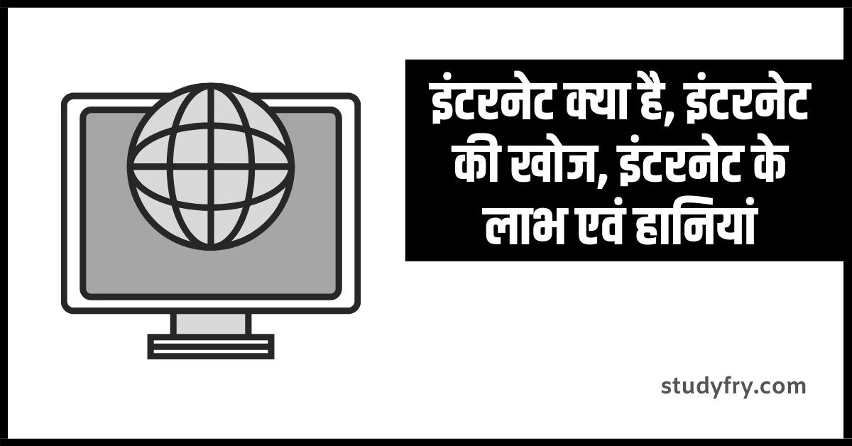 इंटरनेट क्या है, इंटरनेट की खोज, इंटरनेट के लाभ एवं हानियां