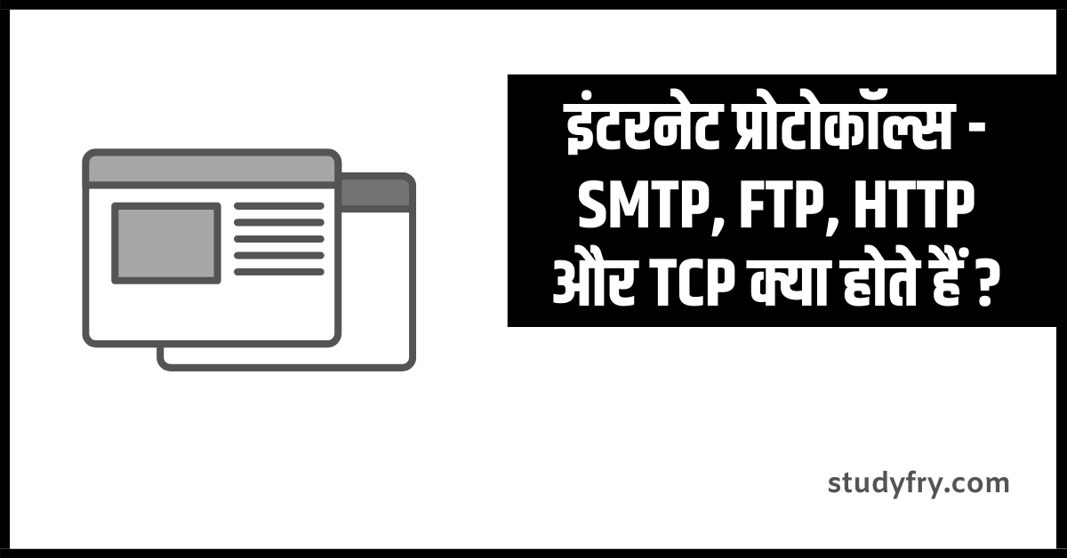 इंटरनेट प्रोटोकॉल्स - SMTP, FTP, HTTP और TCP क्या होते हैं