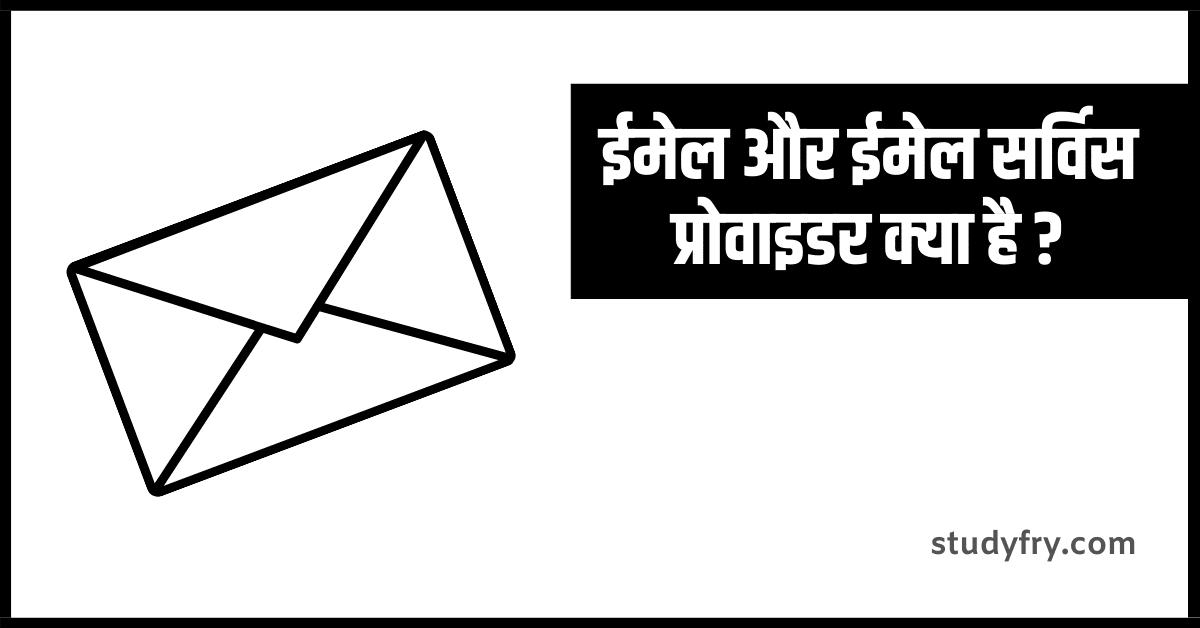 ईमेल (Email) और ईमेल सर्विस प्रोवाइडर (Email Service Provide) क्या है ?