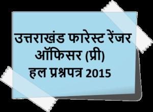 उत्तराखंड फारेस्ट रेंजर ऑफिसर (प्री) हल प्रश्नपत्र 2015