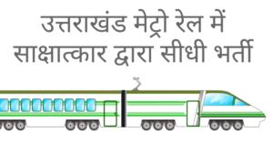 उत्तराखंड मेट्रो रेल में सीधी भर्ती