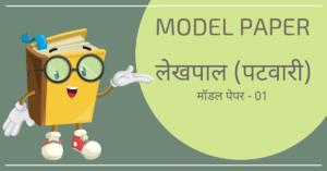 उत्तराखंड लेखपाल (पटवारी) मॉडल पेपर - 01
