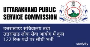 उत्तराखंड लोक सेवा आयोग, अपर निजी सचिव परीक्षा - 2017