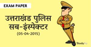 उत्तराखंड सब-इंस्पेक्टर भर्ती परीक्षा पेपर 2015 (समूह ग)