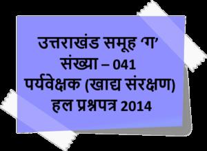 उत्तराखंड समूह 'ग' संख्या – 041 पर्यवेक्षक (खाद्य संरक्षण) हल प्रश्नपत्र 2014