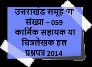 उत्तराखंड समूह 'ग' संख्या – 059 कार्मिक सहायक या चित्रलेखक हल प्रश्नपत्र 2014