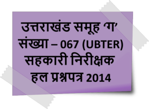 उत्तराखंड समूह 'ग' संख्या – 067 (UBTER) सहकारी निरीक्षक हल प्रश्नपत्र 2014