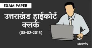 उत्तराखंड हाईकोर्ट क्लर्क भर्ती पेपर -2015 (समूह ग)