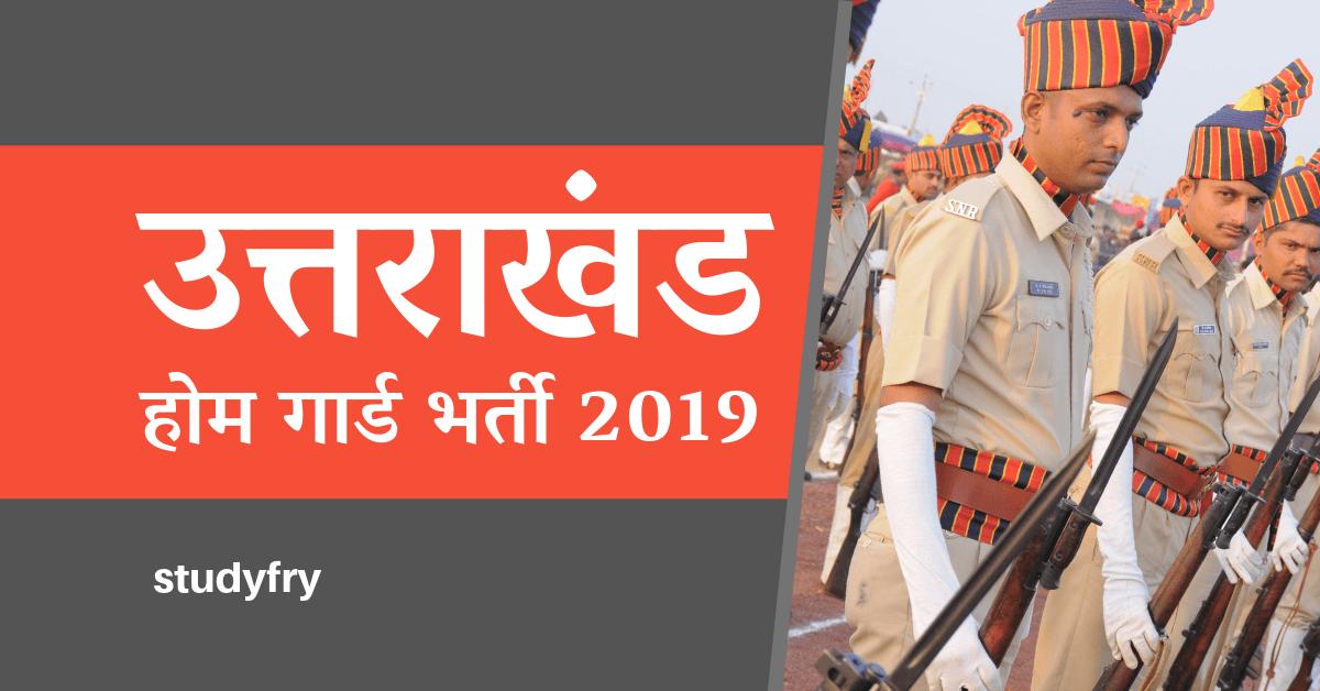 उत्तराखंड होम गार्ड भर्ती 2019