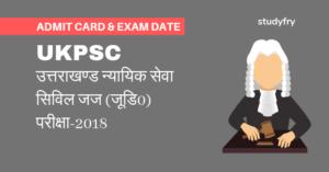 उत्तराखण्ड न्यायिक सेवा सिविल जज परीक्षा-2018 Admit Card & Exam Date