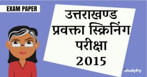 उत्तराखण्ड प्रवक्ता (lecturer) स्क्रिनिंग परीक्षा 2015