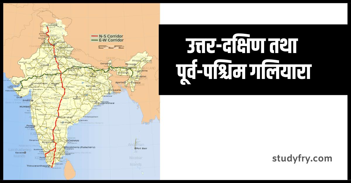 उत्तर-दक्षिण तथा पूर्व-पश्चिम गलियारा notes in hindi