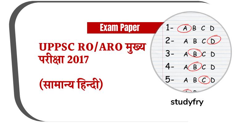 उत्तर प्रदेश RO/ARO मुख्य परीक्षा 2017 (सामान्य हिन्दी)