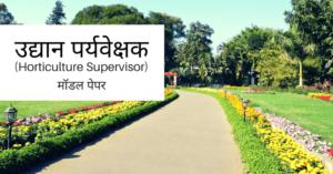 उद्यान पर्यवेक्षक (Horticulture Supervisor) मॉडल पेपर - 01