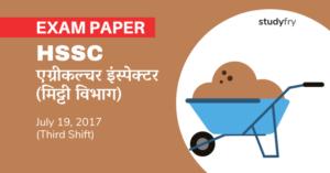 एग्रीकल्चर इंस्पेक्टर (मिट्टी विभाग) परीक्षा - 2017 (तृतीय पाली)