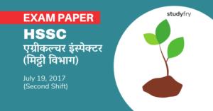 एग्रीकल्चर इंस्पेक्टर (मिट्टी विभाग) परीक्षा - 2017 (द्वितीय पाली)