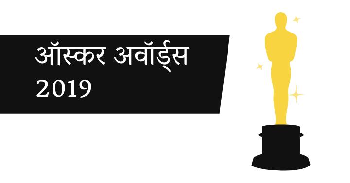 ऑस्कर अवॉर्ड्स 2019 की सूची हिन्दी में