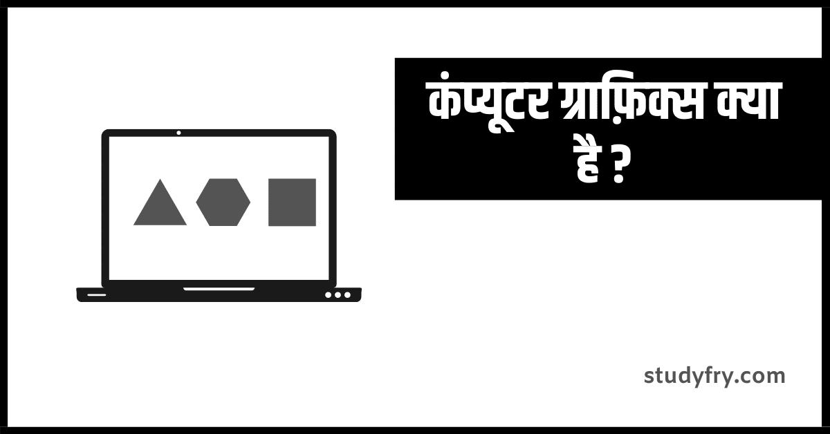 कंप्यूटर ग्राफ़िक्स (Computer Graphics) क्या है