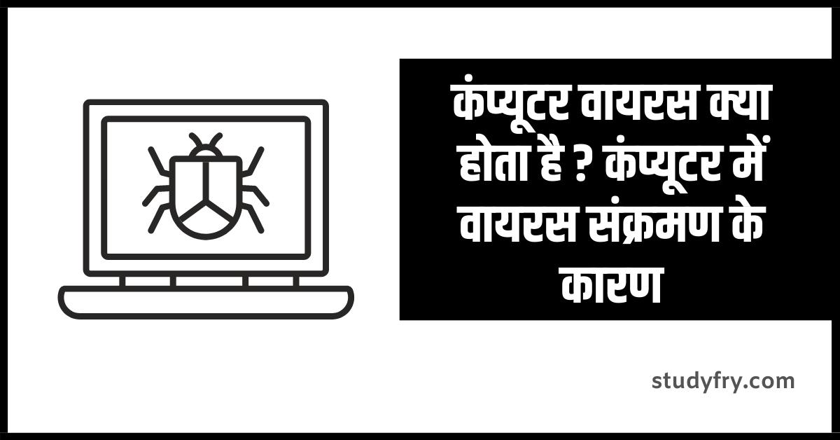 कंप्यूटर वायरस क्या होता है ? कंप्यूटर में वायरस संक्रमण के कारण