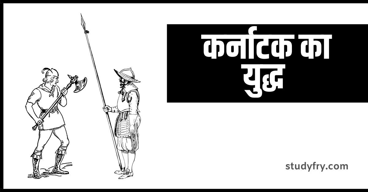 कर्नाटक का युद्ध