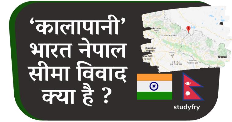 कालापानी भारत नेपाल सीमा विवाद क्या है