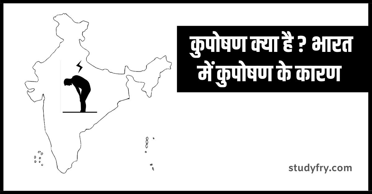 कुपोषण क्या है ? भारत में कुपोषण के कारण