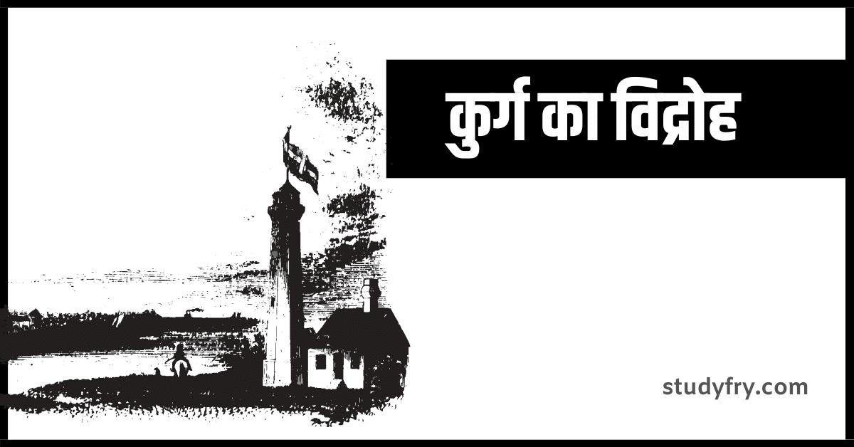 कुर्ग का विद्रोह (दक्षिण भारत)