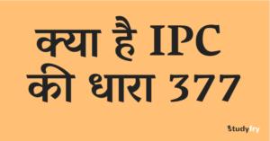 क्या है IPC की धारा 377 (Article - 377)