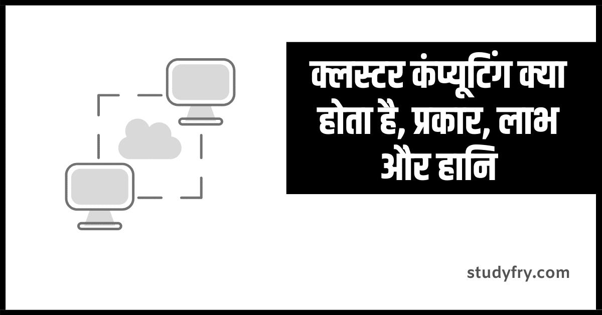 क्लस्टर कंप्यूटिंग क्या होता है (What is cluster computing in hindi)