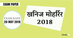 खनिज मोहर्रिर भर्ती परीक्षा 2018 - UBTER