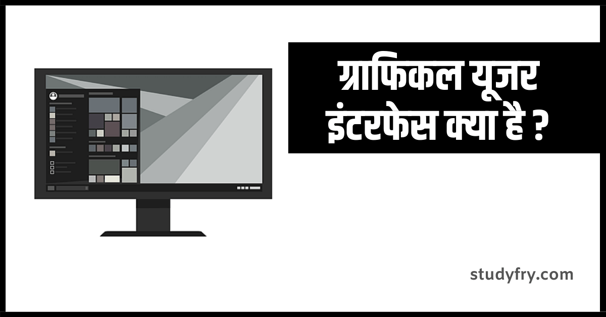 ग्राफिकल यूजर इंटरफेस (Graphical User Interface - GUI) क्या है