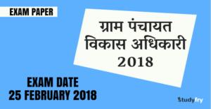 ग्राम पंचायत विकास अधिकारी (VPDO/VDO) 2018 एग्जाम पेपर