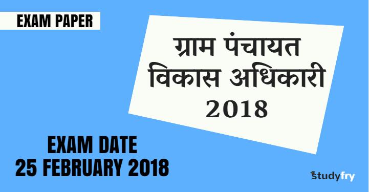 ग्राम पंचायत विकास अधिकारी (VPDOVDO) 2018 एग्जाम पेपर