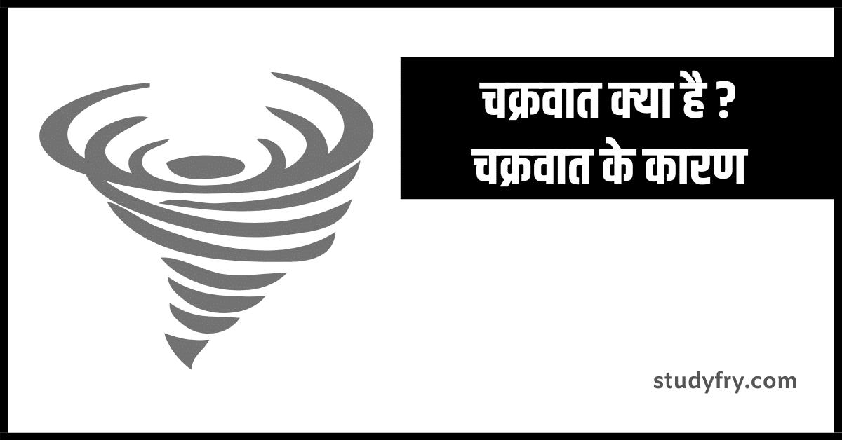 चक्रवात क्या है ? चक्रवात के कारण (What is Cyclone, Causes of Cyclone in hindi )