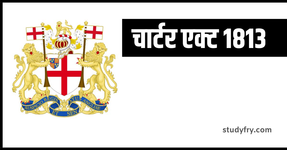 चार्टर एक्ट 1813 (Charter Act 1813)