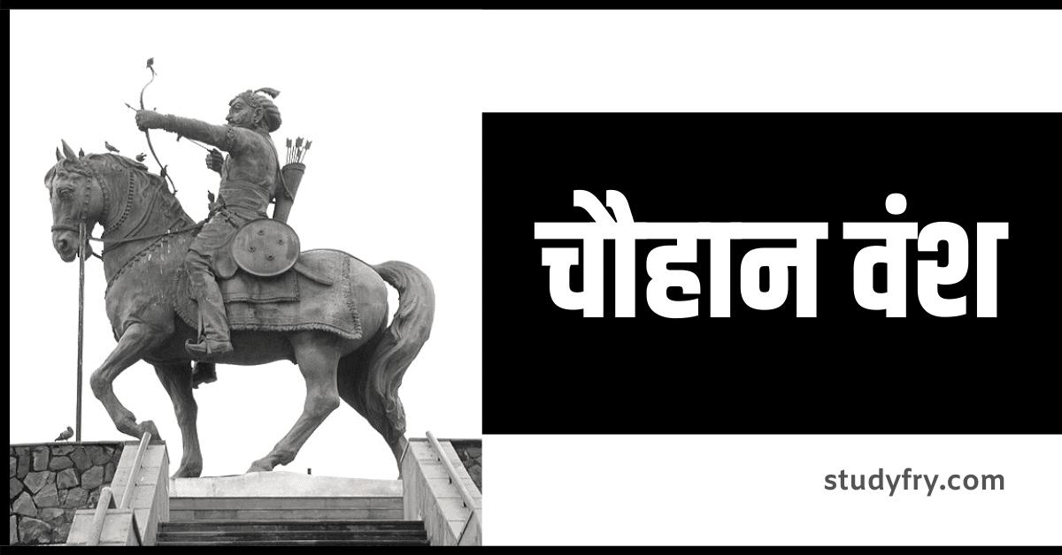 चौहान वंश notes in hindi