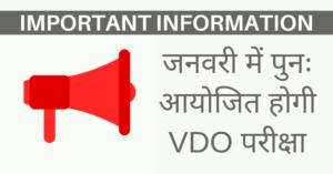 जनवरी में पुनः आयोजित होगी VDO परीक्षा