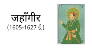 जहाँगीर (1605-1627 ई.)