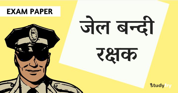 जेल बन्दी रक्षक भर्ती एग्जाम पेपर 2016