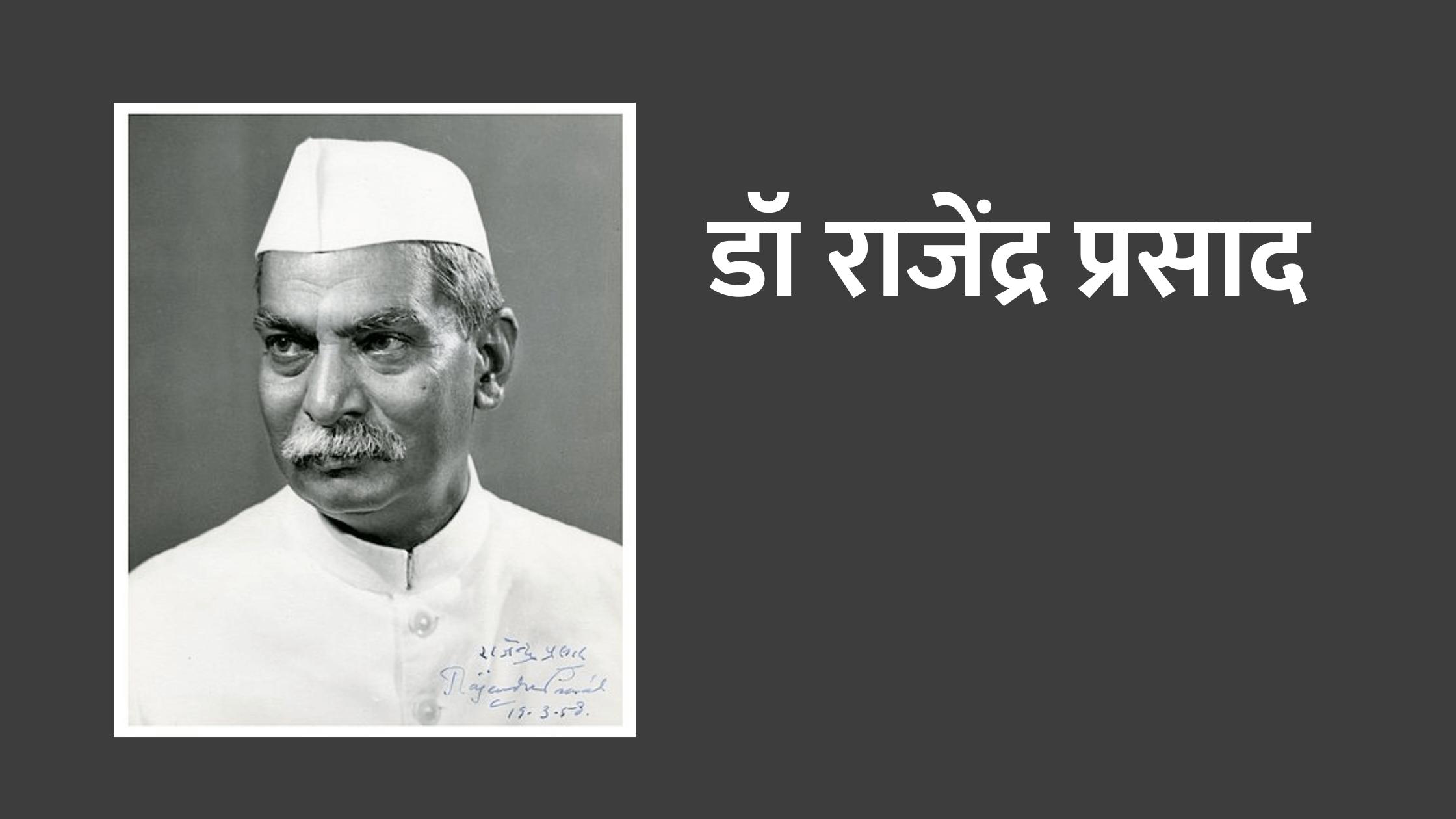 डॉ राजेंद्र प्रसाद (Dr. Rajendra Prasad) की जीवनी