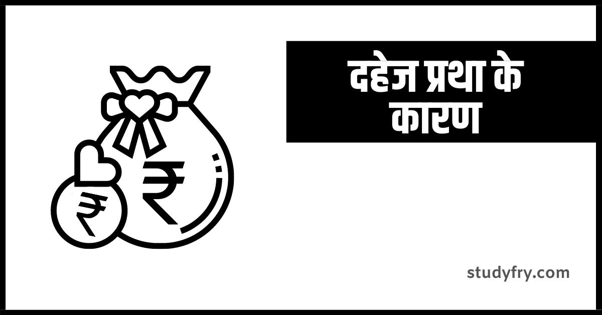 दहेज प्रथा के कारण (Reason of Dowry system in hindi)