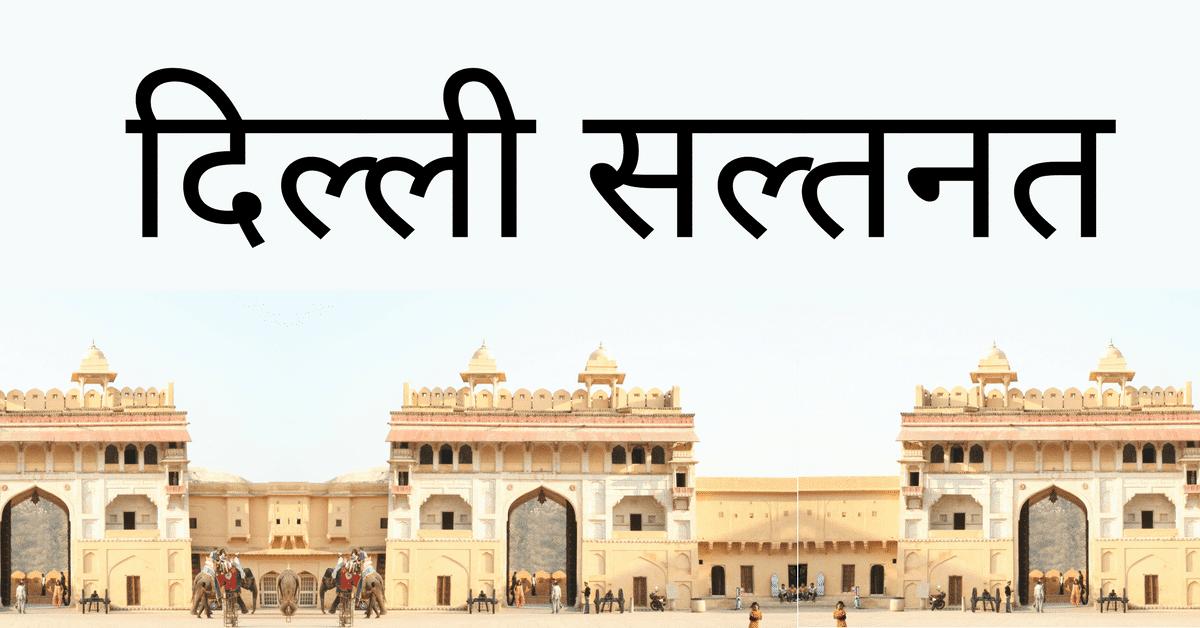 दिल्ली सल्तनत का परिचय