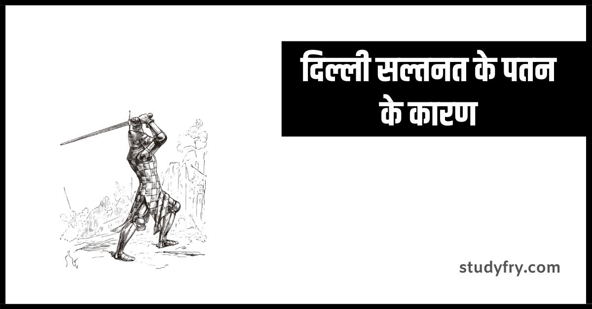 दिल्ली सल्तनत के पतन के कारण
