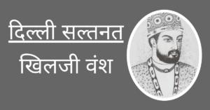 दिल्ली सल्तनत - खिलजी वंश