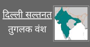 दिल्ली सल्तनत - तुगलक वंश