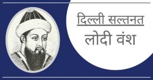 दिल्ली सल्तनत - लोदी वंश  (1451 -1526 ई.)